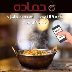 رقم هاتف خدمة تواصي مطعم…