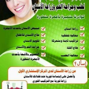 مركز طب وزراعة الاسنان…