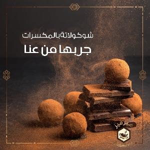 تواصي شوكولا 0790984395 محامص…