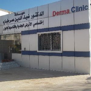 عيادة الأمراض الجلدية…
