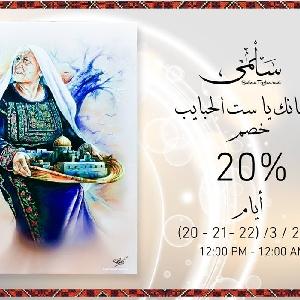 Salma Restaurant 0798001666 عرض عيد…