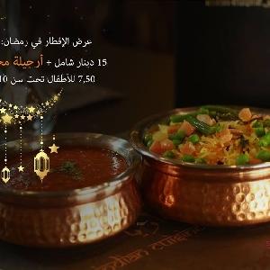 عرض افطار هندي فاخر في…