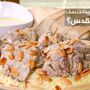 Al Quds Mansaf - تواصي مناسف مطعم…