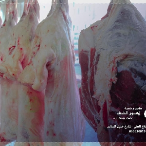 تواصي اجود اللحوم البلدية…