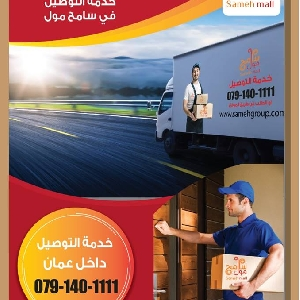 Sameh Mall Delivery Service Phone Number…