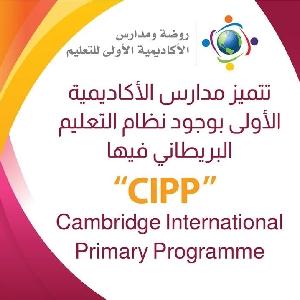 CIPP تتميز مدارس الاكاديمية…