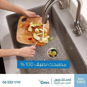 Food Waste Disposer in Jordan - ماكينات…