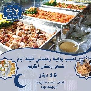 عرض مطعم زيرو فور افطار…