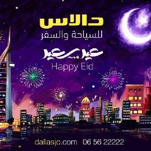 Dallas Travel & Tourism Eid Al ADHA عروض…