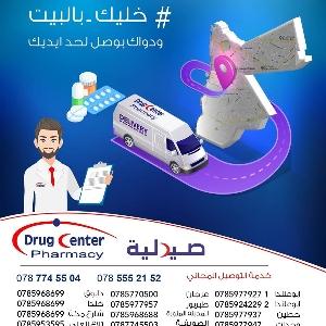 رقم هاتف طلبات توصيل للادوية…