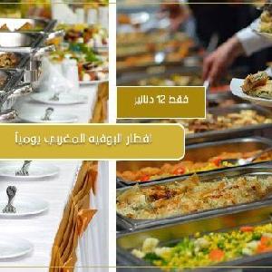بوفية افطار مغربي مفتوح…