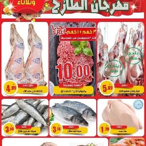 عروض سامح مول اليوم 3-12-2019