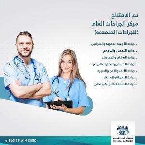 اقسام عمليات الجراحة المتطورة…