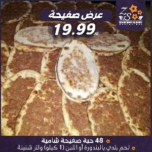 عرض صفيحة شامية 48 حبة لحم…