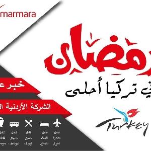 عروض برامج تركيا في رمضان…