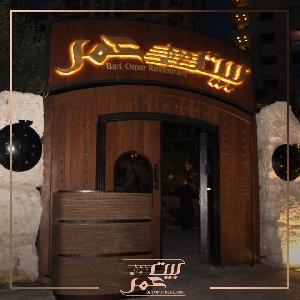 عروض مطعم بيت عمر في رمضان…