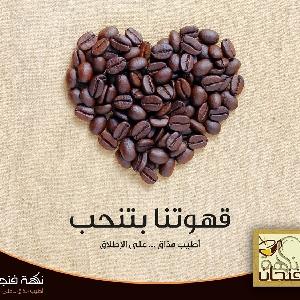 اطيب مذاق قهوة على الاطلاق…