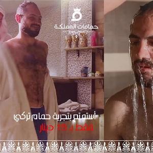 افضل حمام تركي في الاردن…