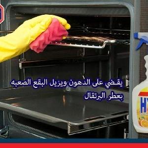 Hypex Multi-Purpose Kitchen Cleaner in Amman…