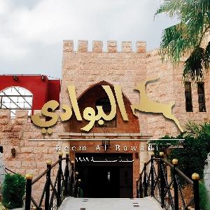 رقم حجوزات ريم البوادي…