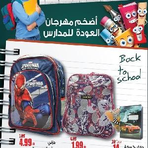 عروض حقائب مدرسية مع سامح…