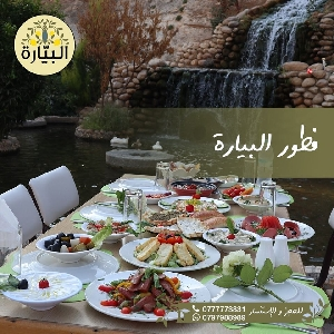 Country Breakfast in Amman, Jordan 0777773831…