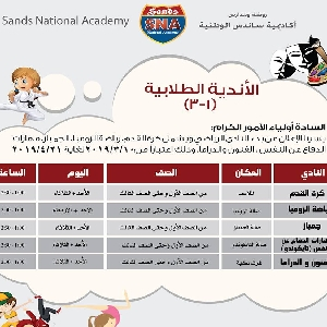 Sands National Academy 2019 الأنشطة…