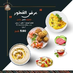 اطيب واشهى ترويقة في عمان…
