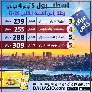 عروض رحلات اسطنبول 2021…