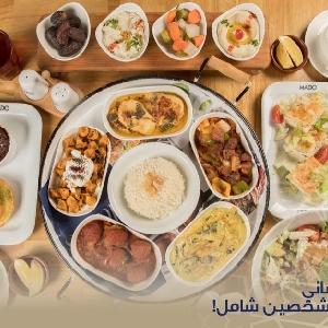 عرض افطار مادو للماكولات…