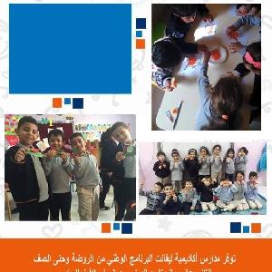 التميز والإبداع في مدارس…