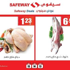 عروض سيفوي الاردن Safeway…