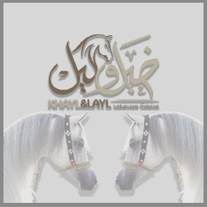 Khayl & Layl Restaurant offers 0791100600