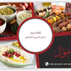 مطعم موال يقدم عرض خاص…