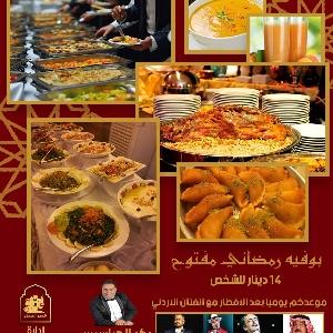عروض مطعم قصر الجبل بوفيه…