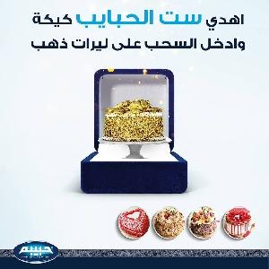 Habiba Sweet - عروض عيد الام…