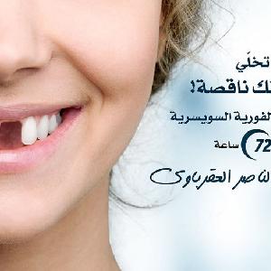 لا تخلي الابتسامة ناقصة…