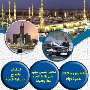VIP Umrah Programs - برامج العمرة…