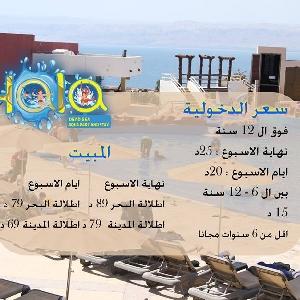 منتجع هلا البحر الميت…