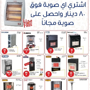 Sameh Mall Electronics - عروض الصوبات…