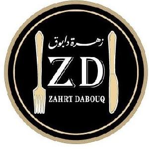 رقم مطعم زهرة دابوق للمشاوي…