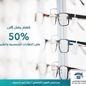 اقوى العروض على النظارات…