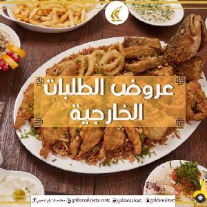 عروض مطعم الشراع الذهبي…