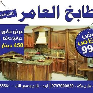 مطبخ هاي جلوس فقط 990 دينار…