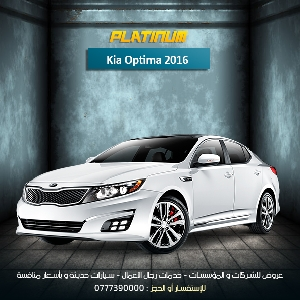 Best renting prices of KIA Optima 2016 in…