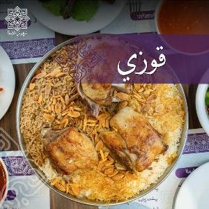 قوزي لحم بلدي تواصي @ عمان…