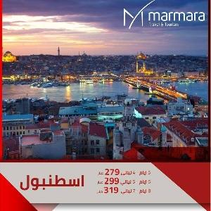 عروض رحلات اسطنبول صيف…