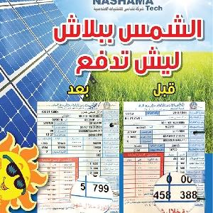 عروض على انظمة تركيب الطاقة…