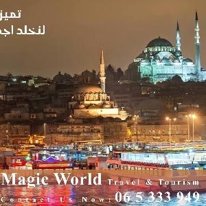 عروض مميزة جداّ الى اسطنبول…