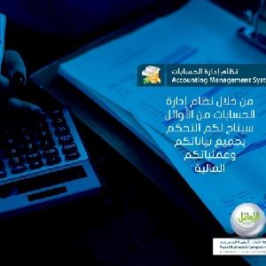 برامج محاسبة @ الاردن 0798440708…